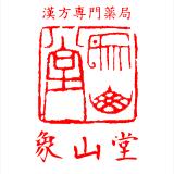 三鷹の漢方薬局 象山堂